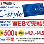 中京銀行カードローン