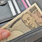 財布から1万円を取り出す