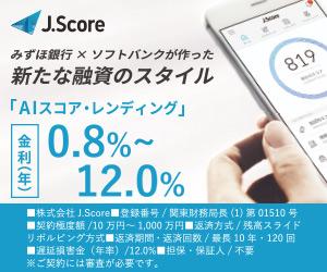 「J.Score(ジェイスコア)AIスコア・レンディング」